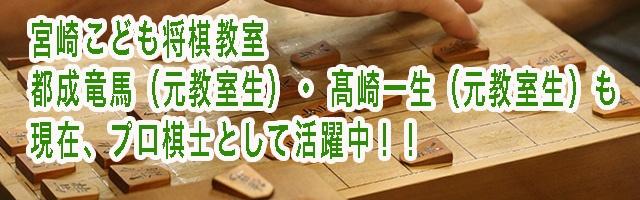 宮崎こども将棋教室