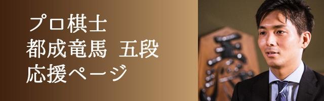 プロ棋士都成竜馬五段応援ページ