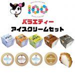 ice-100