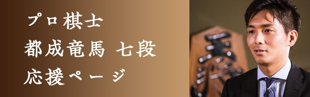 プロ棋士都成竜馬七段応援ページ